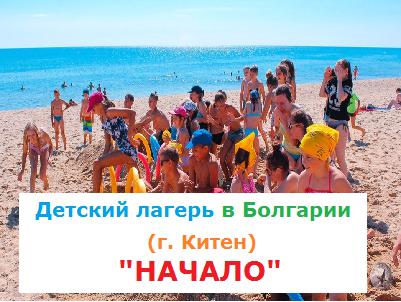semeyniy-lager-v-bolgarii-2019
