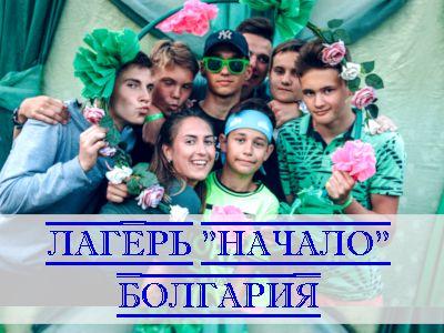 Детский лагерь в Болгарии, детские летние лагеря 2020,лагерь на море в Болгарии,детский лагерь Начало в Болгарии