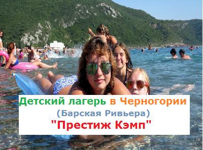 lager-v-chernogorii-2019