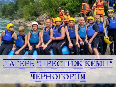 Детский лагерь в Черногории, Престиж Кэмп, лагерь Prestige Camp, летний лагерь в Черногории 2020,творческий лагерь в Черногории, путевки в лагерь в Черногорию