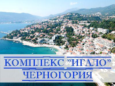 Спортивные сборы в Черногории, спортивный лагерь в Черногории Игало, база для спортсменов в Черногории