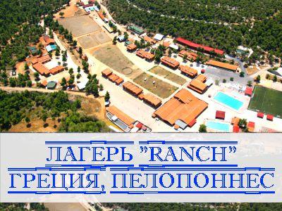 Спортивный лагерь в Греции, группы в Греции, спортивные сборы в Греции
