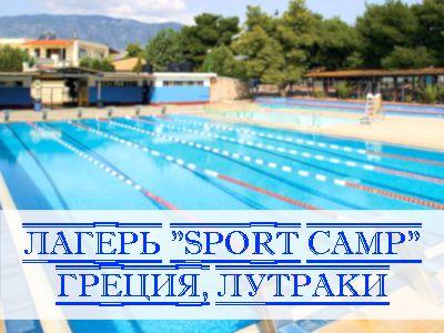 Спортивный лагерь в Греции, спортивные сборы в Греции, спортивные группы в Греции, лагерь спортивное плавание в Греции