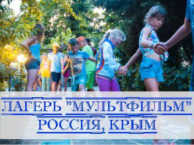 Лагерь в Крыму Мультфильм, детская путевка в лагерь в Крым