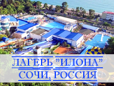 Лагерь в Сочи Илона, лагерь отель для детских групп