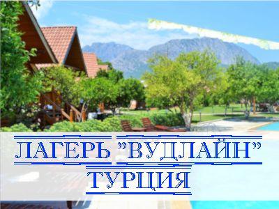 Детский лагерь в Турции, лагерь летний лагерь Вудлайн в Турции, лагерь для подростков в Турции, лагерь в турции 2020,творческий лагерь в Турции, путевки в лагерь в Турции, Вудлайн