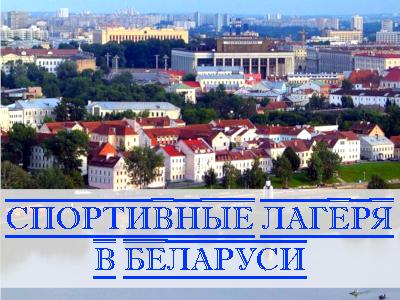 Спортивные сборы в Беларуси, спортивная база БАТЭ Белоруссия
