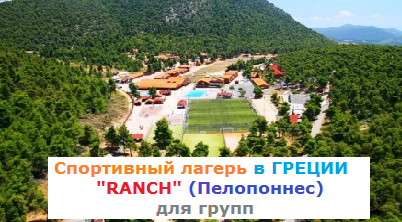 sportivniy-lager-g-gretsii-ranch