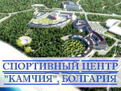 Спортивный лагерь в Болгарии Камчия, спортивные сборы в Болгарии, спортивный лагерь для плавания в Болгарии