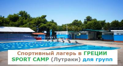 sportivniy-lager-v-gretsii-sport-camp-2019