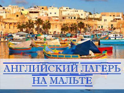 Языковой лагерь Мальта, английский лагерь на Мальте