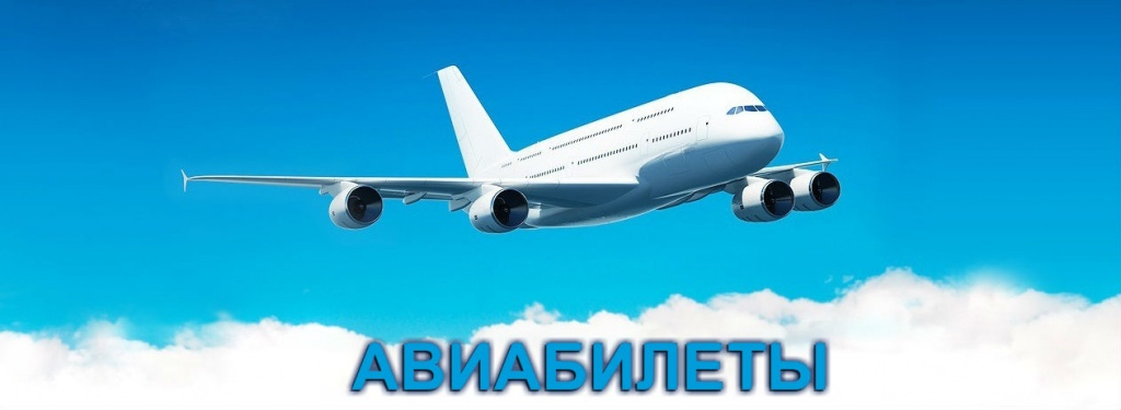 Авиабилеты в болгарию из спб