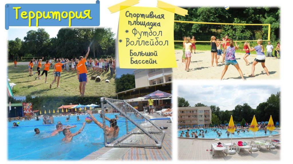 Детский лагерь Грин Парк, детский лагерь Начало, лагерь в Болгариилагерь на море в Болгарии, лагерь за границей, для спортивных сборов, для детских групп, интересный детский лагерь
